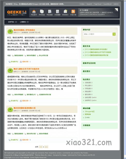 Qeeke两栏主题(For Z-Blog 1.8)使用说明