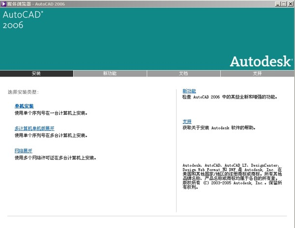 《中文AutoCAD 2006标准教程》( AutoCAD 2006)简体中文教程