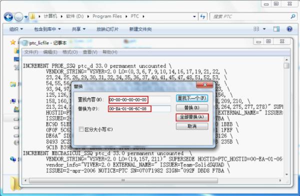 creo2.0_M010破解的破解文件及详细安装说明