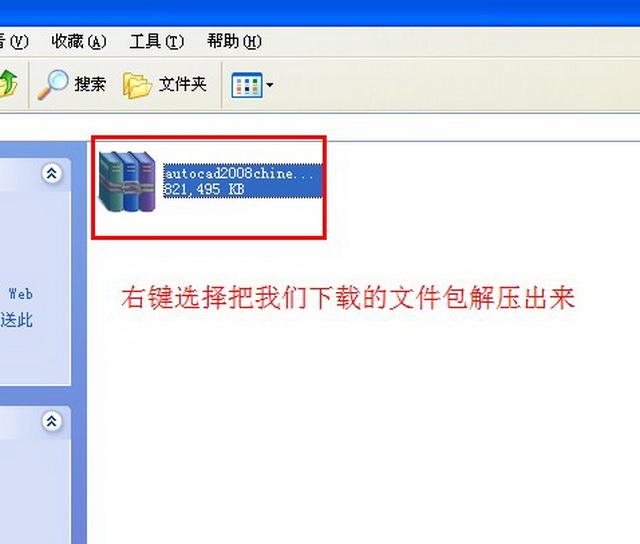 Autocad2008官方简体中文版破解安装图文教程
