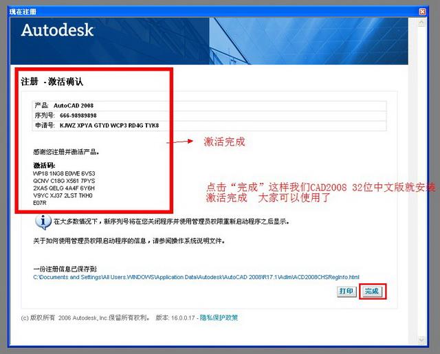 AutoCAD 2008 64位简体中文免费版Tsaipress专用