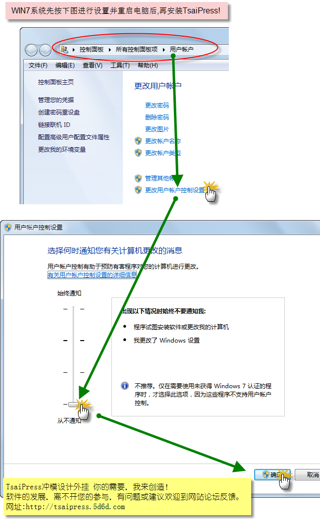 TsaiPress安装在win7/win8.1_64位CAD2008的方法