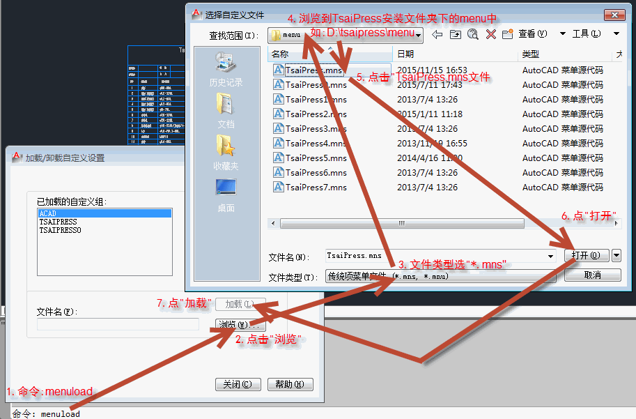 TsaiPress 命令能正常执行,但就是没有菜单怎么解决?