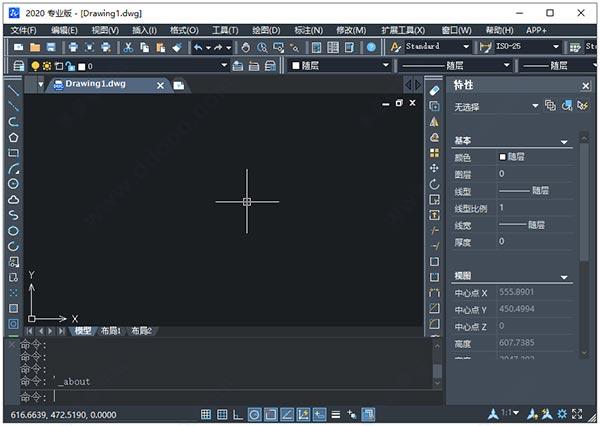 中望cad2020中文专业破解版