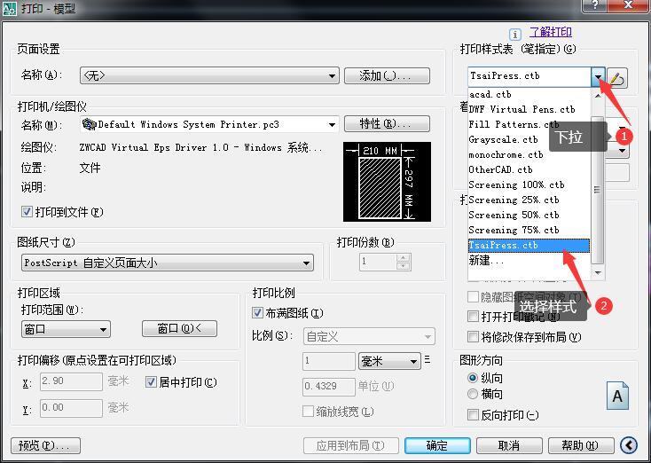 TsaiPress模具材料规格表打印不清楚设置