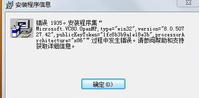 "CAD2008安装时提示""错误ERROR 1935 安装程序集""的解决方法"
