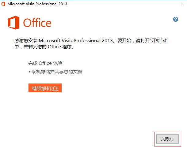 Microsoft Visio 2013截图